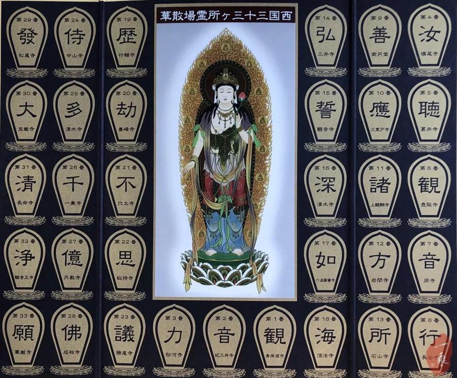 """视频:幸福观音 智广阿阇梨百观音巡礼之""""枫彩观自在""""(一)"""
