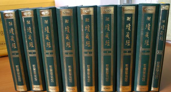 续藏经(台湾新文丰版151册)