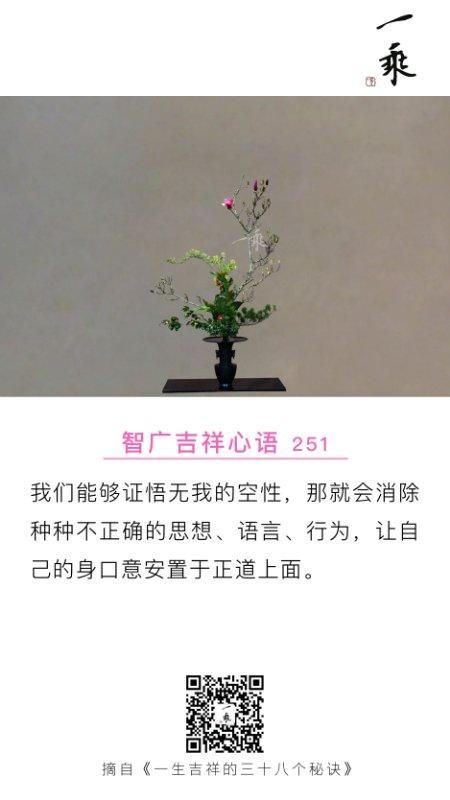 智广吉祥心语251