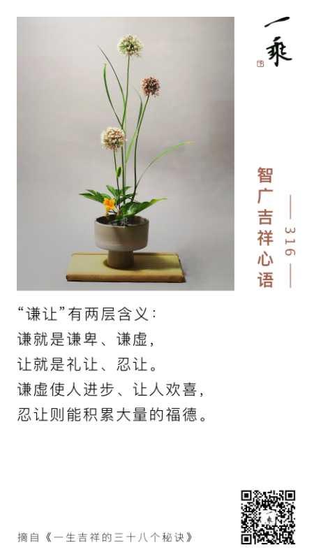 智广吉祥心语316