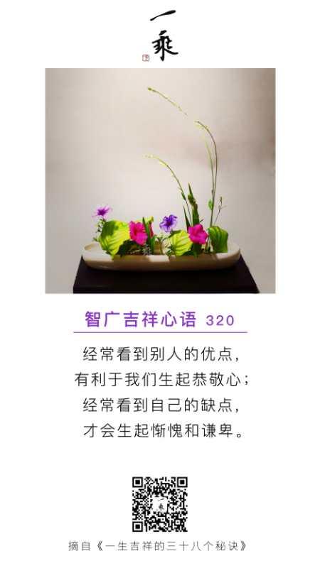 智广吉祥心语320