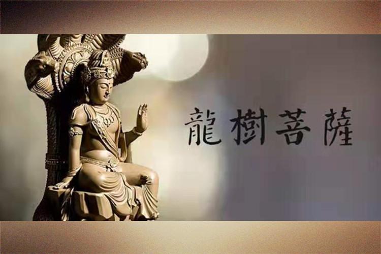 龙树菩萨的传奇人生