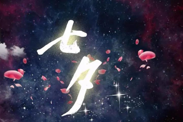"""真爱""""三步曲""""︱来自智广阿阇梨的七夕节礼物"""