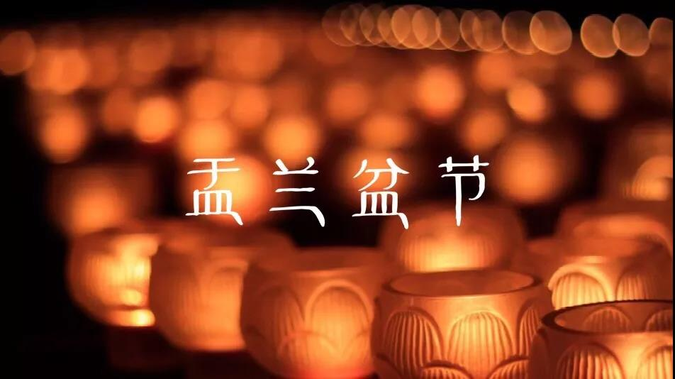 孝妇念佛度冤|盂兰盆节听智广阿阇梨讲鬼故事