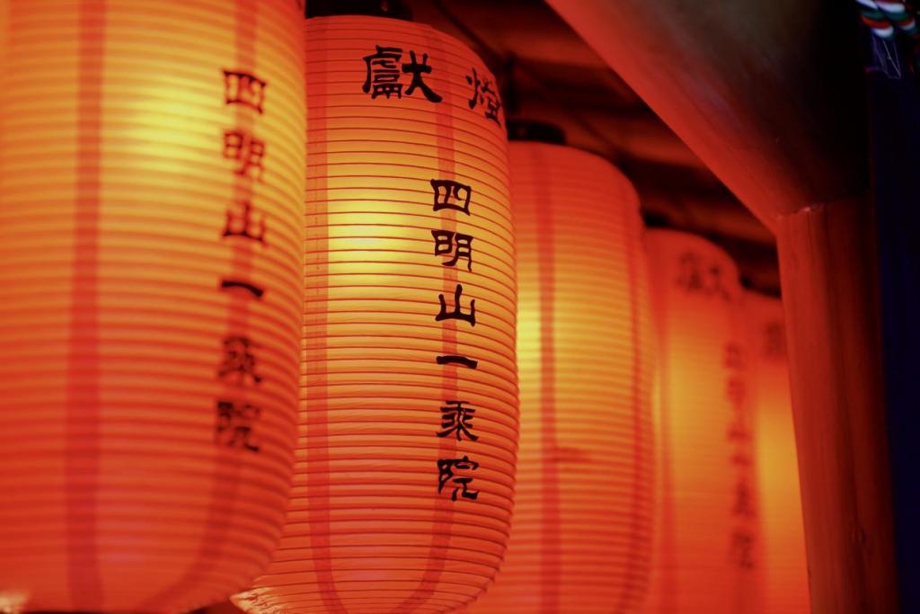 京都一乘院智广大阿阇梨晋山式圆满