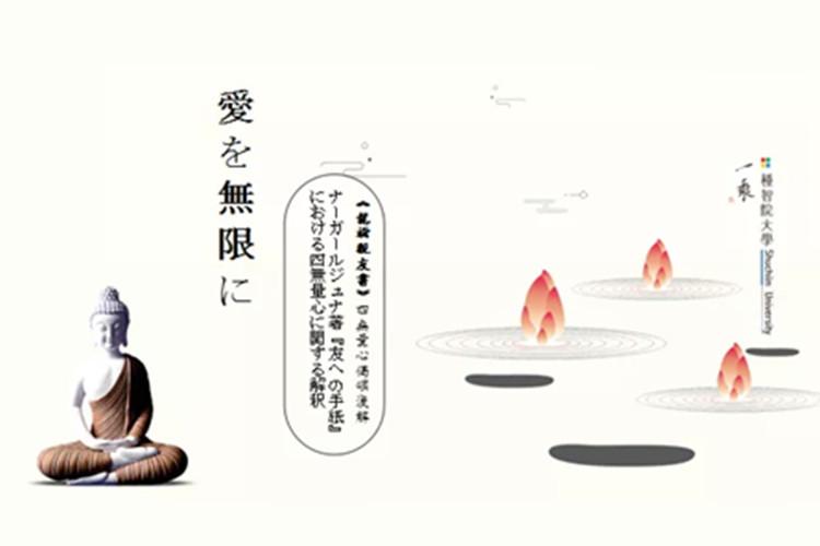 智广阿阇梨种智院大学讲授龙树菩萨《亲友书》四无量心偈