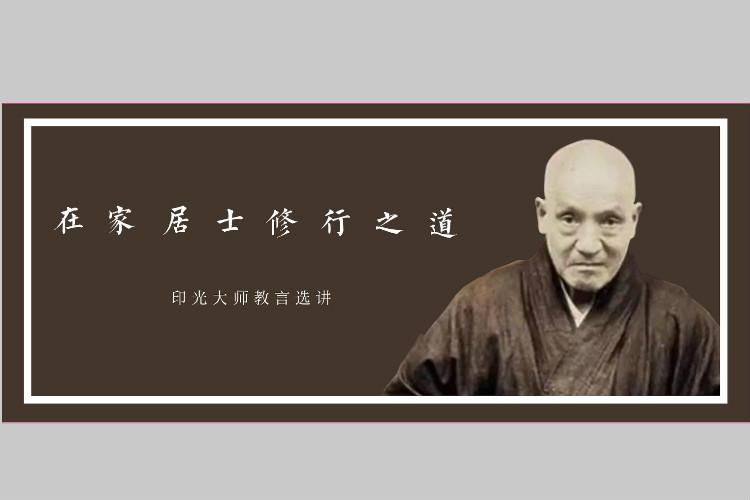 世出世间的孝道 | 印光大师教言选讲(连载三)