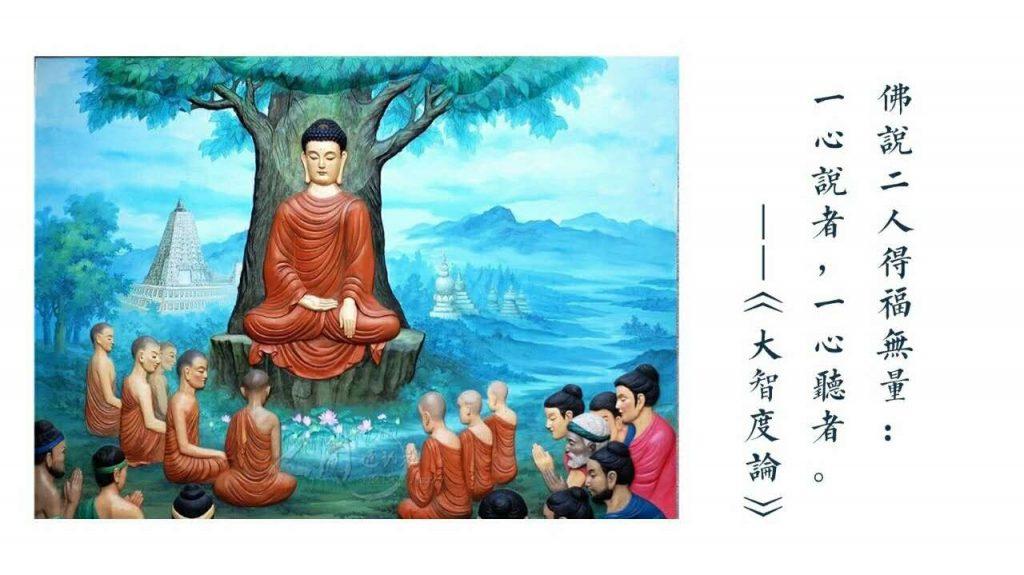 同学们,上课啦!这次智广阿阇梨开示《随念三宝经》和八关斋戒的功德