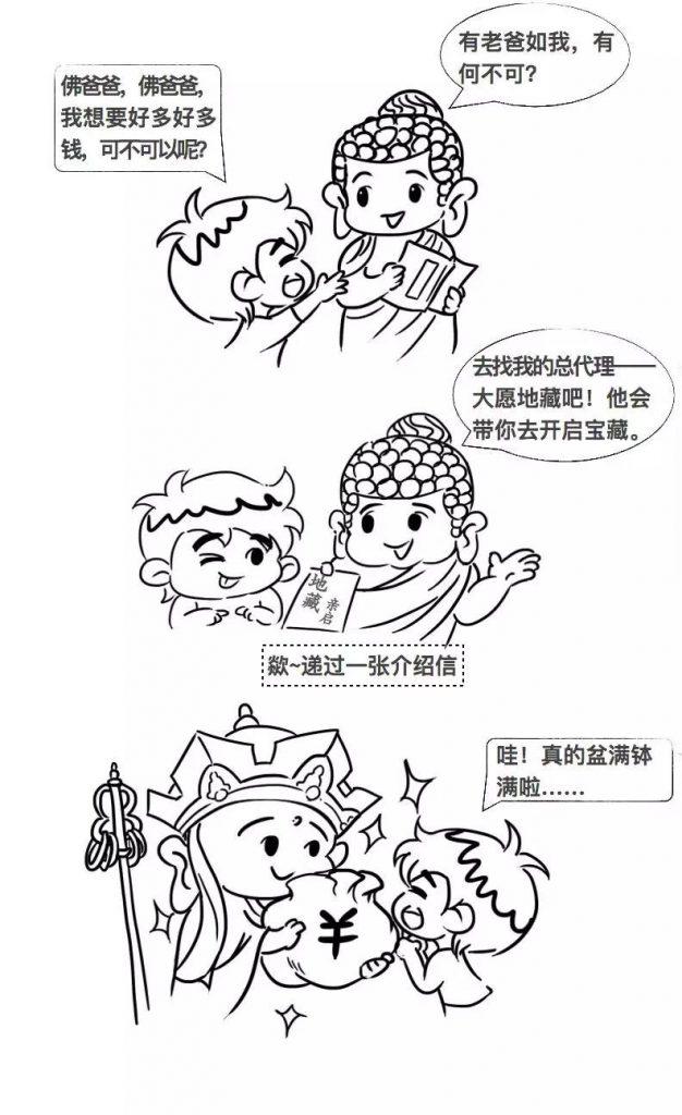 佛爸爸告诉我们:懈怠懒惰毁所有!|《福由善生——佛陀教你好好过日子》(011)