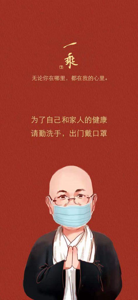 总有一款能帮到你!| 2020佛教消疫指南