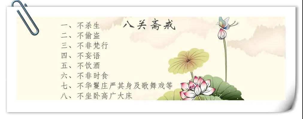 智广阿阇梨传授八关斋戒通知