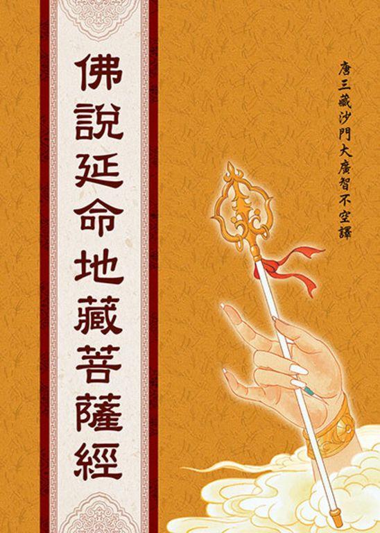 佛说延命地藏菩萨经∣地藏菩萨圣诞特别推文