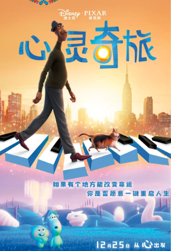 好消息∣智广阿阇梨点评电影《心灵奇旅》