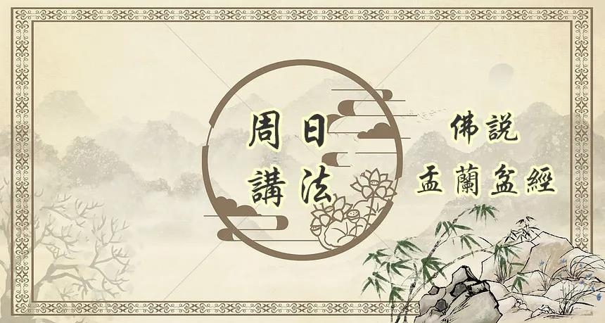 本周日课程通知∣智广阿阇梨开示《佛说盂兰盆经》